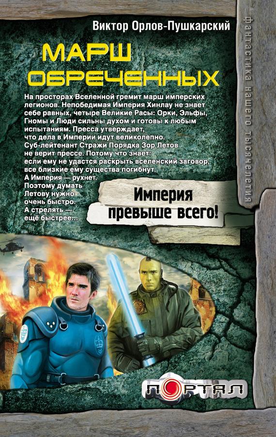 Виктор Орлов-Пушкарский - Марш обреченных (fb2) скачать книгу бесплатно