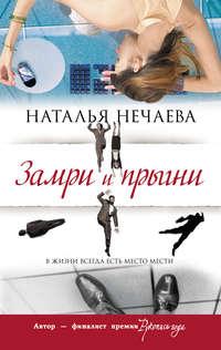 Нечаева, Наталья  - Замри и прыгни