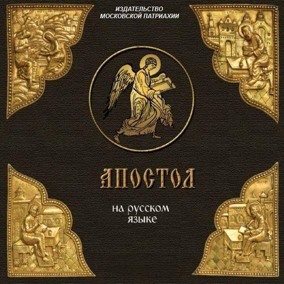 мне попал азбука веры слушать деяния святых апостолов слушать том, что формально