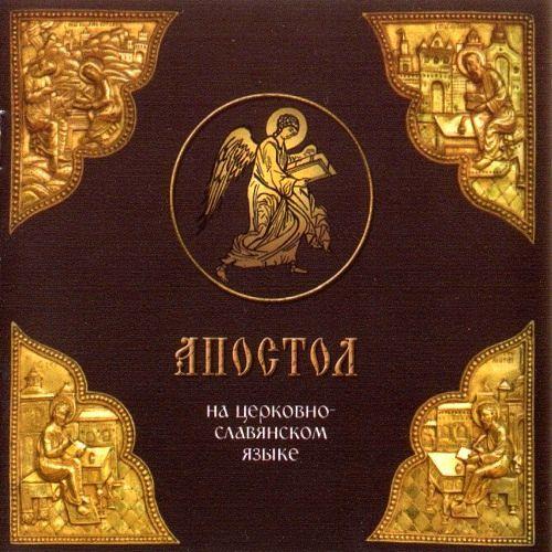 Отсутствует «Апостол» на церковно-славянском языке псалтирь на церковно славянском языке старославянский шрифт