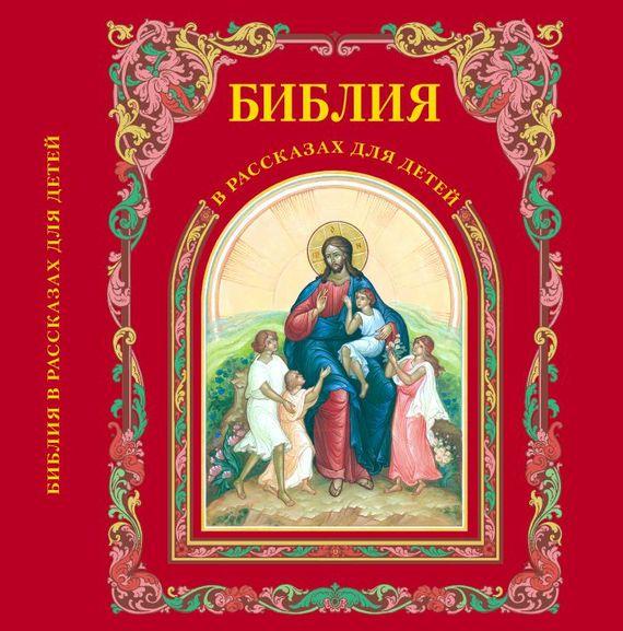 Платон Воздвиженский Библия в рассказах для детей платон воздвиженский иллюстрированная библия для детей