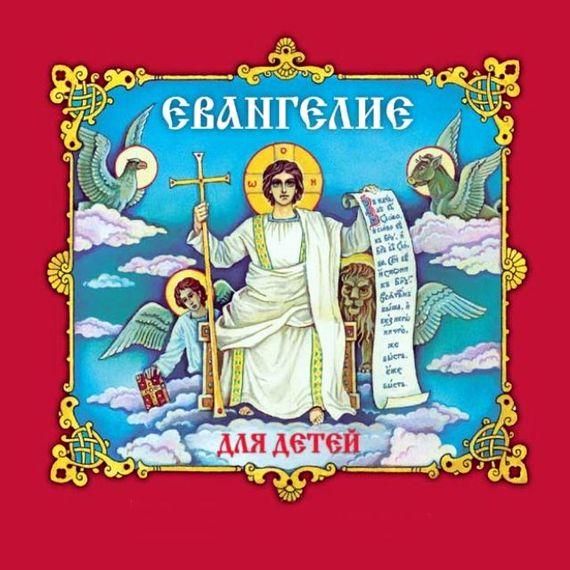 Протоиерей Александр Соколов Евангелие для детей (с музыкальным оформлением) отсутствует евангелие на церковно славянском языке