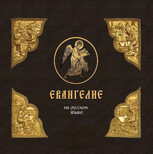 Отсутствует Евангелие на русском языке евангелие на церковно славянском языке cdmp3
