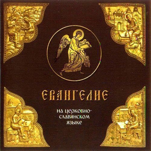 Отсутствует Евангелие на церковно-славянском языке молитвослов и псалтирь на церковно славянском языке