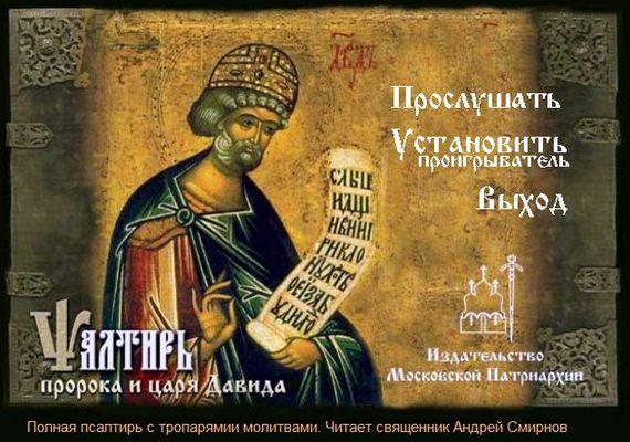 Отсутствует Псалтырь пророка и царя Давида на церковно-славянском языке псалтирь на церковно славянском языке старославянский шрифт