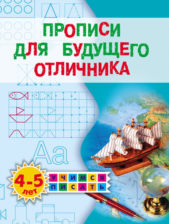 Скачать Прописи для будущего отличника. 4-5 лет бесплатно Олеся Жукова