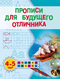 Жукова, Олеся  - Прописи для будущего отличника. 4–5 лет