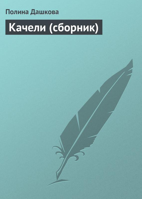 яркий рассказ в книге Полина Дашкова
