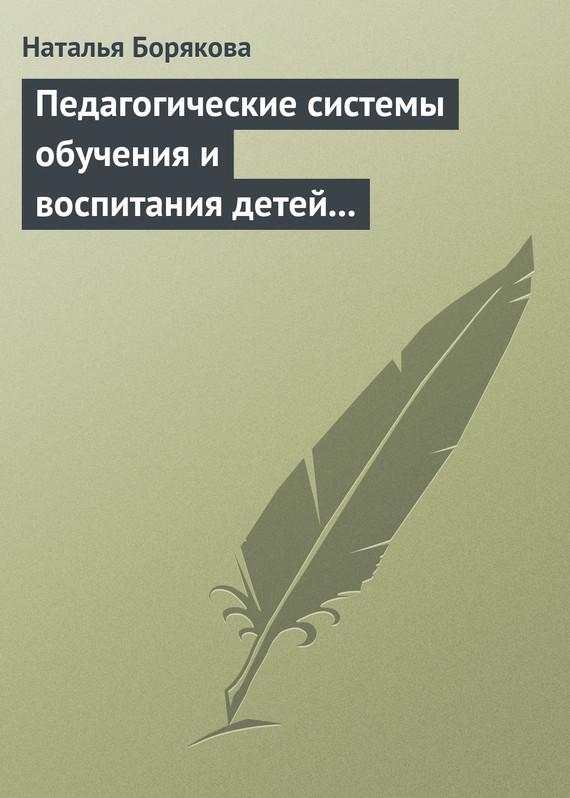 Педагогические системы обучения и воспитания детей с отклонениями в развитии LitRes.ru 54.000