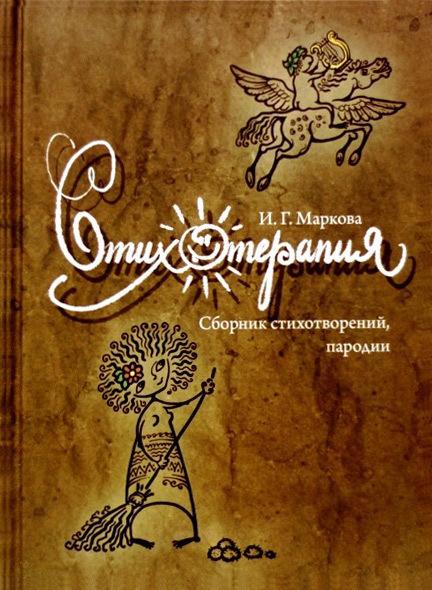 Ирина Маркова - Стихотерапия