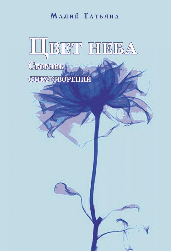 Татьяна Малий Цвет неба ISBN: 978-5-00014-019-2 татьяна булатова счастливо оставаться сборник