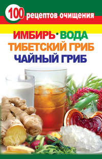 Отсутствует - 100 рецептов очищения. Имбирь, вода, тибетский гриб, чайный гриб