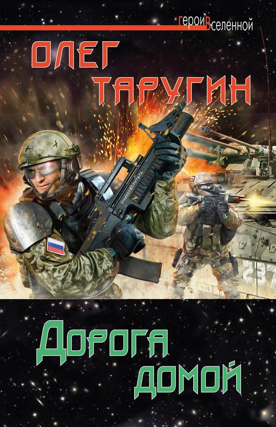 Дорога домой - Олег Таругин