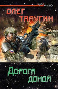 Таругин, Олег  - Дорога домой