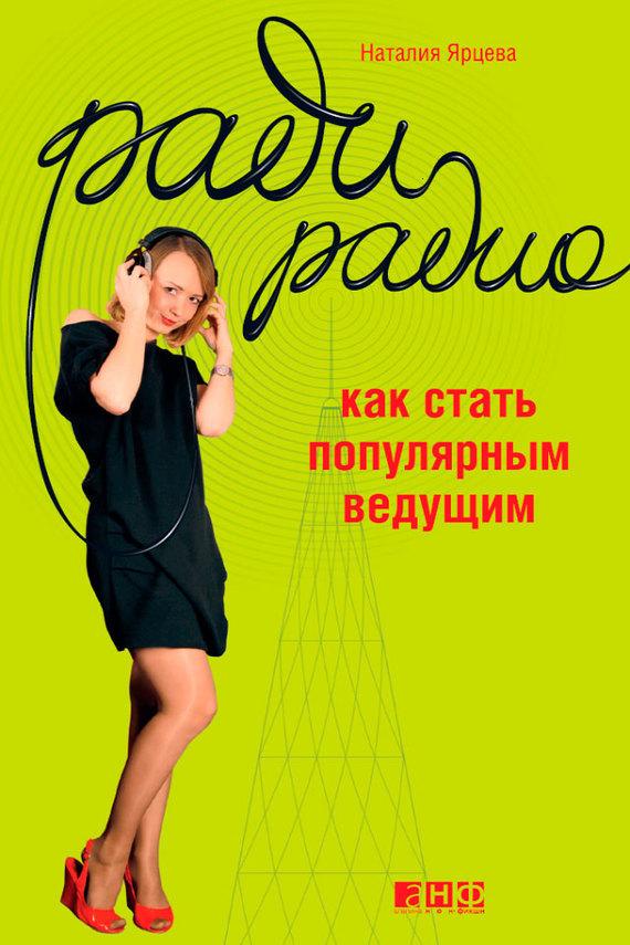 Обложка книги Ради радио. Как стать популярным ведущим, автор Ярцева, Наталия