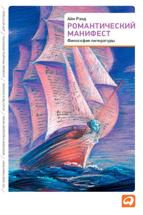 Айн Рэнд Романтический манифест. Философия литературы пейкофф леонард объективизм философия айн рэнд