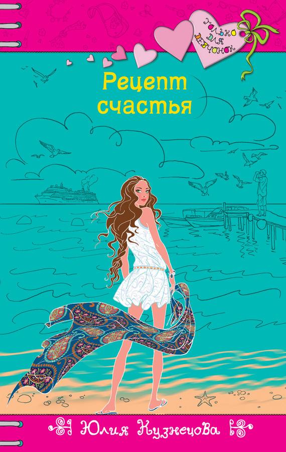 Юлия Кузнецова Рецепт счастья аппартаменты в турции эгейское море