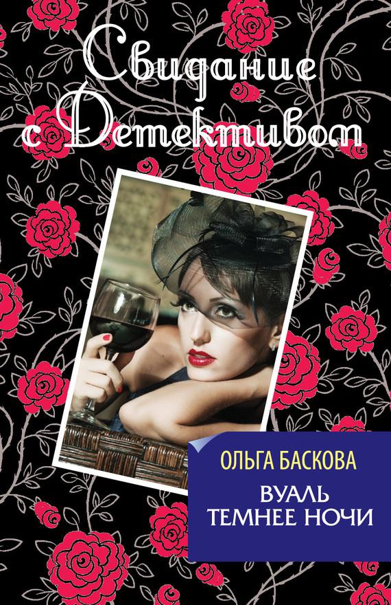 Ольга Баскова - Вуаль темнее ночи (fb2) скачать книгу бесплатно