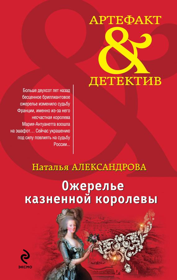 Ожерелье казненной королевы - Наталья Александрова