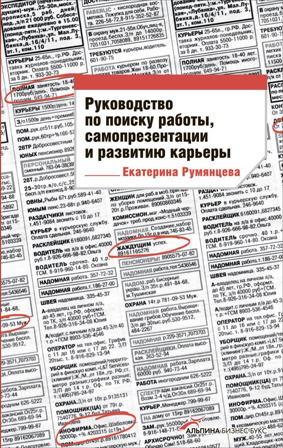Обложка книги Руководство по поиску работы, самопрезентации и развитию карьеры, автор Румянцева, Екатерина