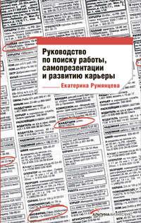 Румянцева, Екатерина  - Руководство по поиску работы, самопрезентации и развитию карьеры