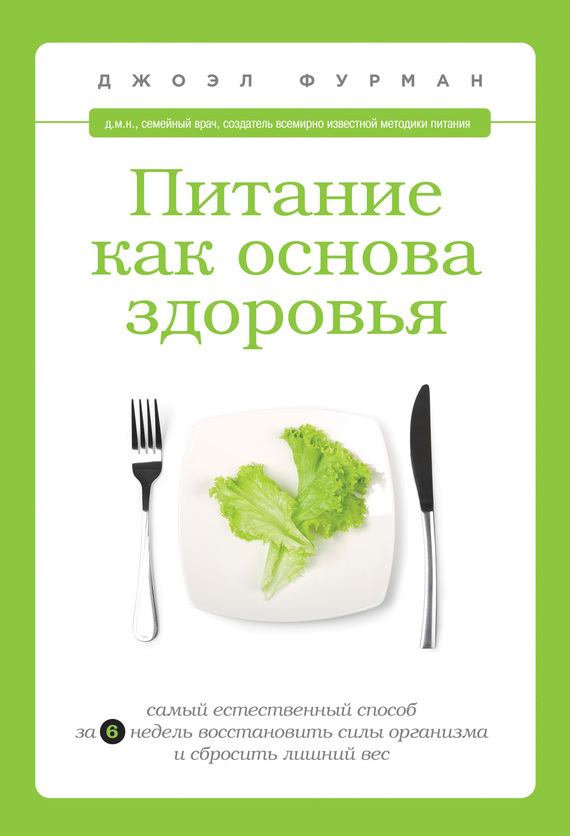 Питание как основа здоровья. Самый простой и естественный способ за 6 недель восстановить силы организма и сбросить лишний вес - Джоэл Фурман