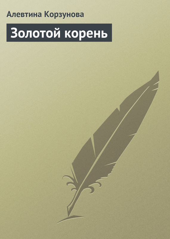 Золотой корень - Алевтина Корзунова