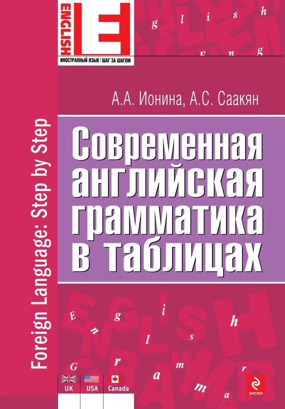 Современная английская грамматика в таблицах - А. С. Саакян