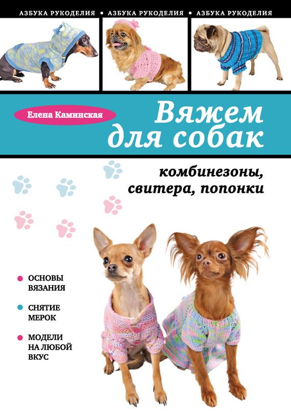 Вяжем для собак: комбинезоны, свитера, попонки - Елена Анатольевна Каминская