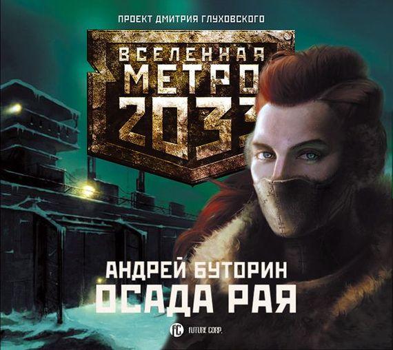 Осада рая (Север-2) - Андрей Буторин