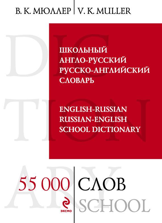 Школьный англо-русский, русско-английский словарь. 55000 слов и выражений