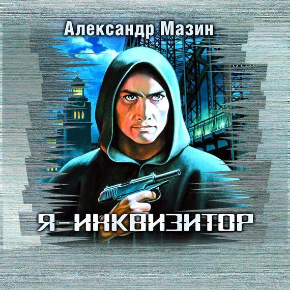 Я – инквизитор - Александр Мазин