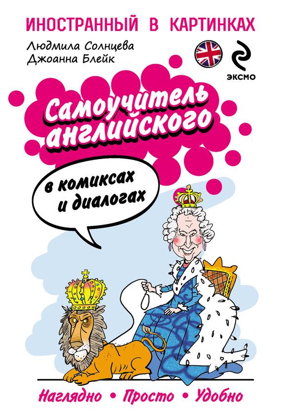 Самоучитель английского в комиксах и диалогах - Людмила Солнцева