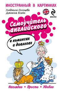 Солнцева, Людмила  - Самоучитель английского в комиксах и диалогах