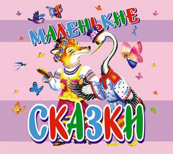 Маленькие сказки - Георгий Науменко