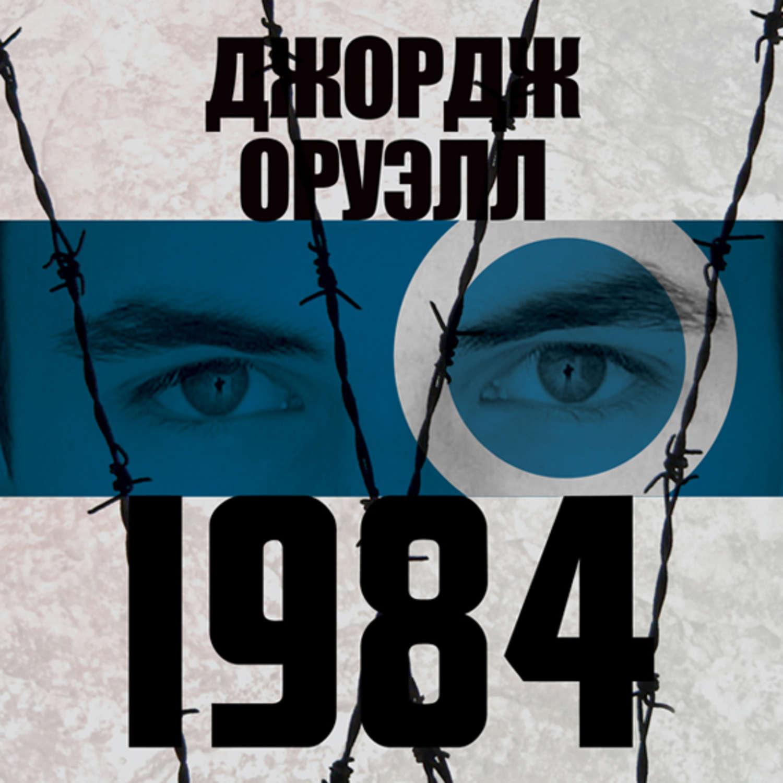 Скачать оруэлл 1984 mp3