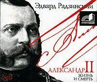 Эдвард Радзинский Александр II. Жизнь и смерть радзинский э александр 2 жизнь и смерть