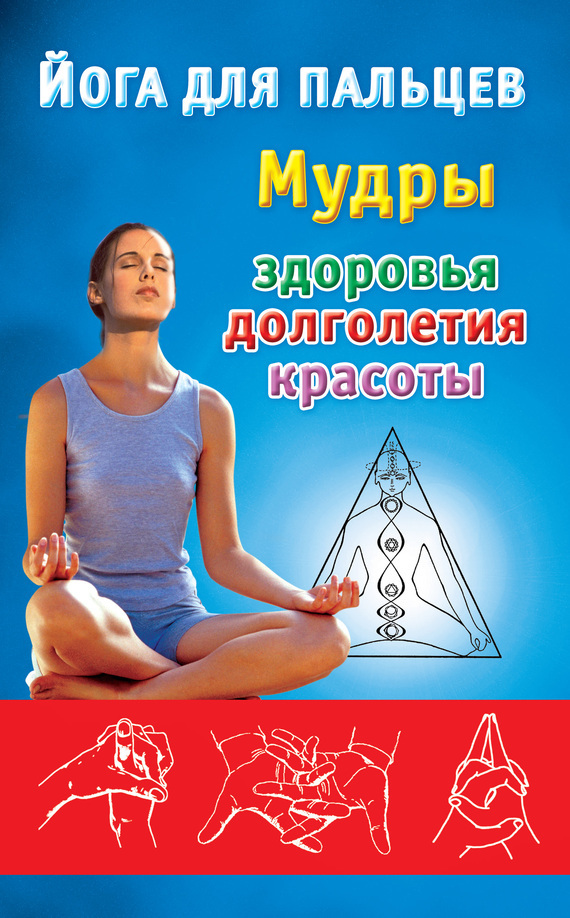 Йога для пальцев. Мудры здоровья, долголетия и красоты развивается внимательно и заботливо
