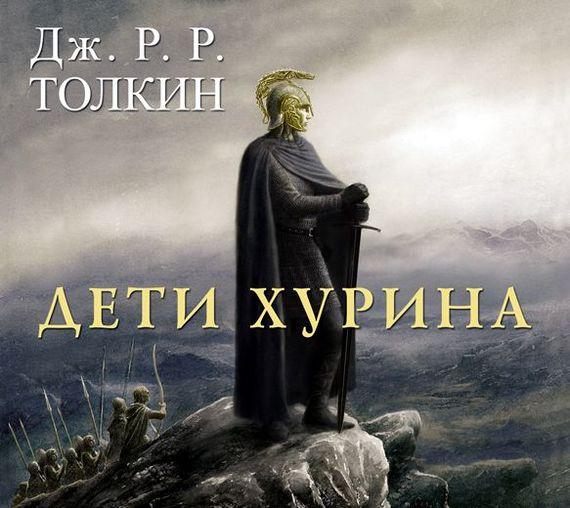 Дети Хурина - Джон Роналд Руэл Толкин