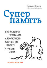 Хеннер, Мэрилу  - Суперпамять