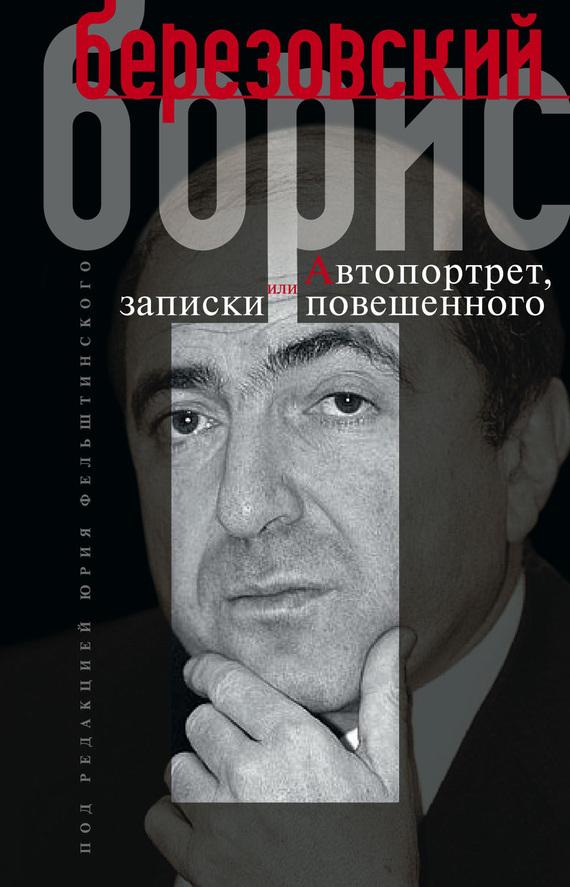 Борис Березовский - Автопортрет, или Записки повешенного
