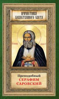 Отсутствует - Преподобный Серафим Саровский