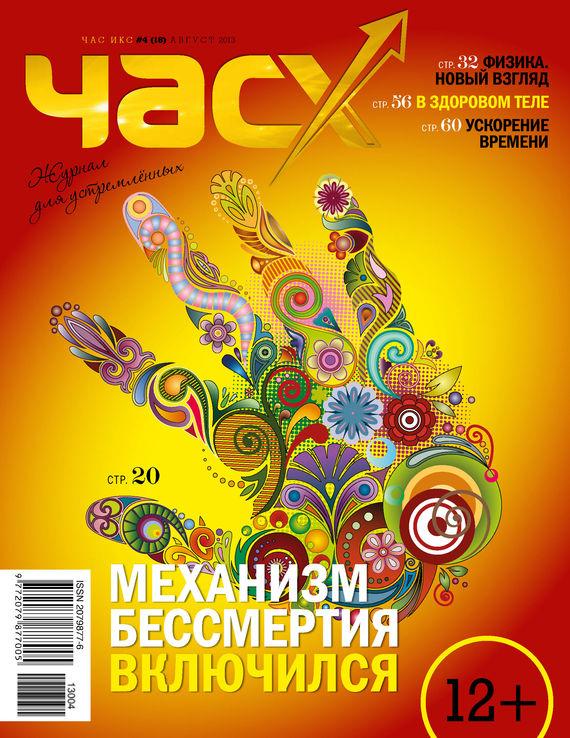 купить Отсутствует Час X. Журнал для устремленных. №4/2013 недорого