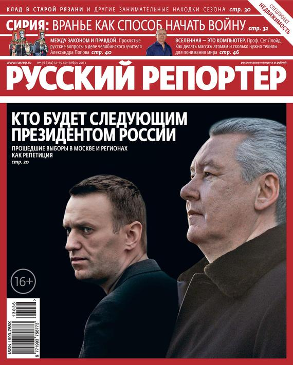 Отсутствует Русский Репортер №36/2013 русский репортер 27 2013