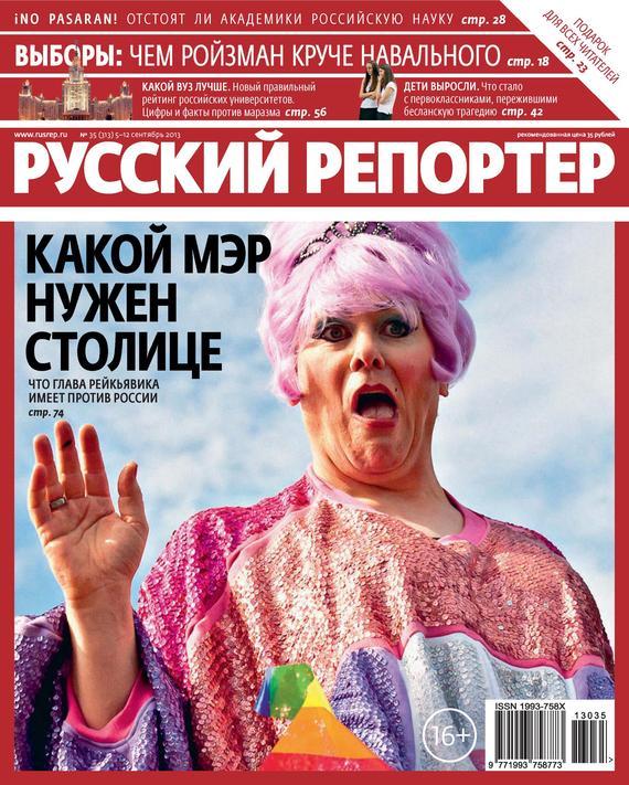 Отсутствует Русский Репортер №35/2013 отсутствует журнал консул 4 35 2013