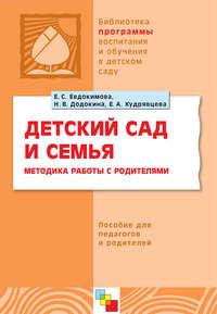 Евдокимова, Е. С.  - Детский сад и семья. Методика работы с родителями. Пособие для педагогов и родителей