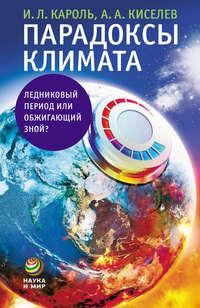 Киселев, Андрей  - Парадоксы климата. Ледниковый период или обжигающий зной?