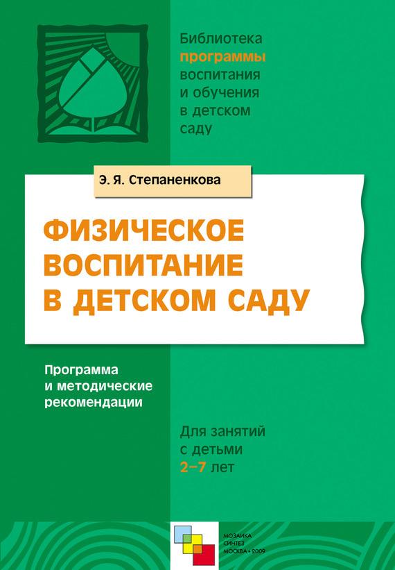 Э. Я. Степаненкова Физическое воспитание в детском саду. Программа и методические рекомендации. Для занятий с детьми 2-7 лет