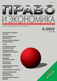 Отсутствует - Право и экономика №05/2012