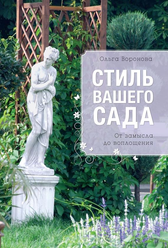 Ольга Воронова Стиль вашего сада все для сада и дачи